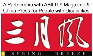 A Partnership with ABILITY Magazine and China Press for People with Disabilities - Spring Breeze in Chines Characters