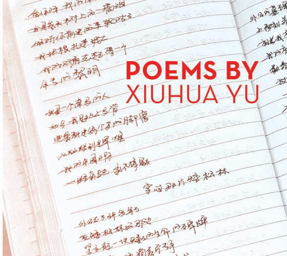 poems-by-xiuhua-yu-pages-in-chines-characters