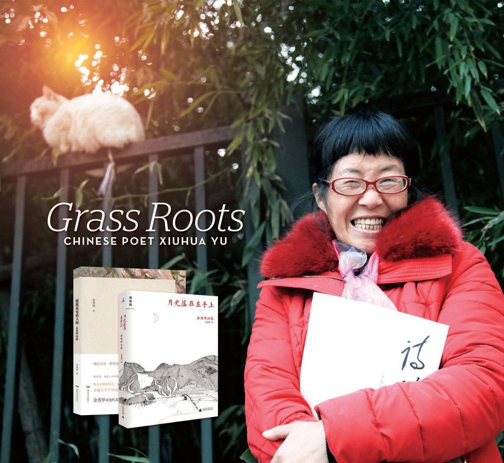 Poet Xiuhua Yu smiles brightly and hugs book (front), Right images of two of her published books with a backdrop of bamboo and cat sitting on iron gate.