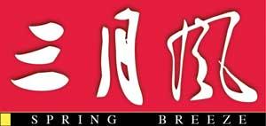 China's spring breeze logo